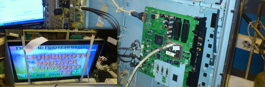 Гаранционен и извън-гаранционен сервиз на всички видове телевизори и монитори - LCD, Plazma, TFT.