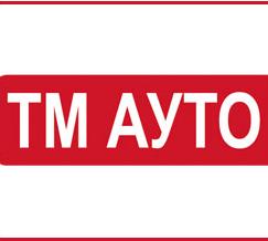ТМ Ауто - клиент на Паком